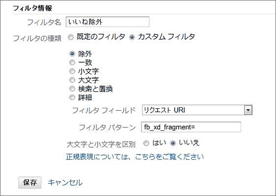 PVとfacebook いいねボタンの落とし穴(?fb_xd_fragment=)