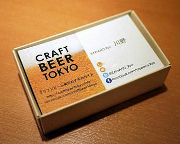 ブログ専用のブロガー名刺を前川企画印刷さんで作ってみた