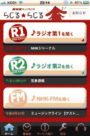 ネットラジオ(らじるらじる)