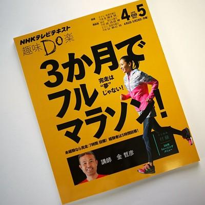 「3か月でフルマラソン」 趣味DO楽 NHKテレビテキスト