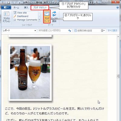 Windows Live Writer はブログ更新に最高! でも、この1点だけはひっかかった。