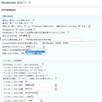 Wordbooker プラグインを入れたら、記事をシェアできるように設定変更しよう。