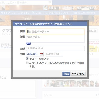 facebook ページでイベントを活用しよう。