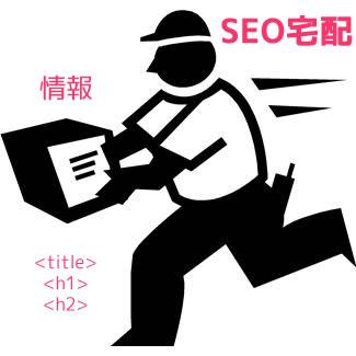 インターネットと検索エンジンの感動。そして、SEO。