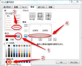 Excel (エクセル)の罫線の引き方